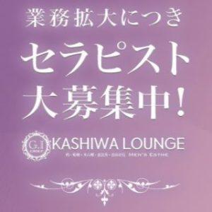 Kashiwa Lounge(柏ラウンジ)しっかり稼ぎたい!と思っている貴女に合った環境作りをしております!