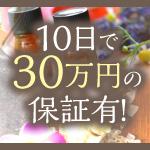 La Terre【ラ・テール】〜千葉県の完全個室メンズエステ〜